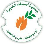 شعار المنظمة  جمعية اصدقاء الشجرة