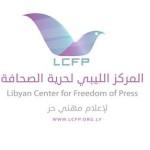 شعار المنظمة  المركز الليبي لحرية الصحافة – Libyan Center For Freedom Of Press