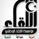 شعار المنظمة  مؤسسة اللقاء الوطني