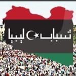 شعار المنظمة  Libyan Youth Movement